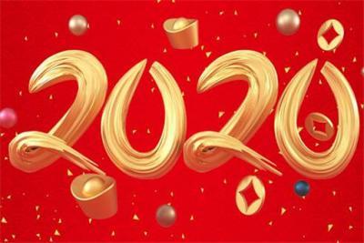 最新!国务院公布放假通知:2020放假时间安排来了!