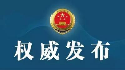 孙先军涉嫌受贿罪、贪污罪、徇私枉法罪被提起公诉