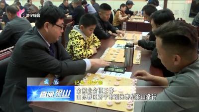全國業余棋王賽山東賽區濟寧市預選賽在梁山舉行