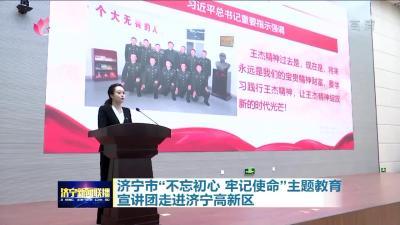 """济宁市""""不忘初心、牢记使命""""主题教育宣讲团走进济宁高新区"""