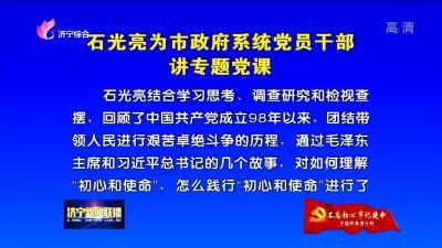 【不忘初心 牢記使命】石光亮為市政府系統黨員干部講專題黨課