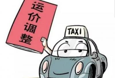 鱼台出租车运价将调整?市民可报名参加听证会