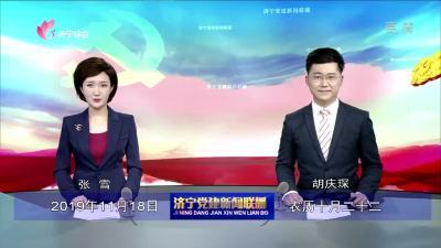 济宁党建新闻联播-20191118