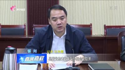 嘉祥县委党的建设领导小组会议召开
