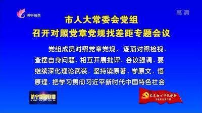 市人大常委會黨組召開對照黨章 黨規找差距專題會議
