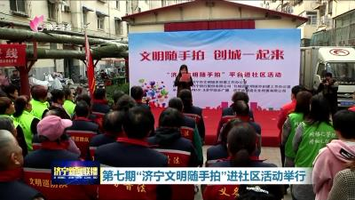 """第七期""""济宁文明随手拍""""进社区活动举行"""