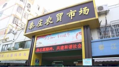 任城区秦庄农贸市场提档升级 打造文明规范市场