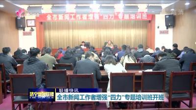 """全市新聞工作者增強""""四力""""專題培訓班開班"""