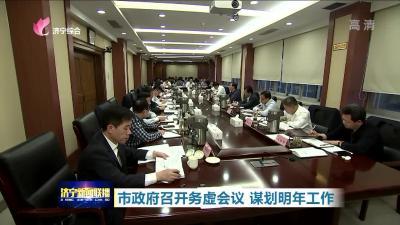 市政府召开务虚会议谋划明年工作