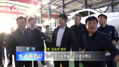 微山:县领导督导检查重点项目建设情况