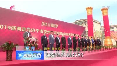 兖州:鼓楼·端信里项目奠基仪式举行