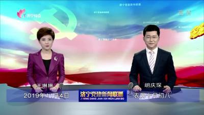 济宁党建新闻联播-20191104