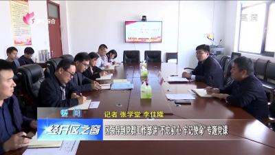 """济宁经开区:区领导到党群工作部讲""""不忘初心 牢记使命""""专题党课"""