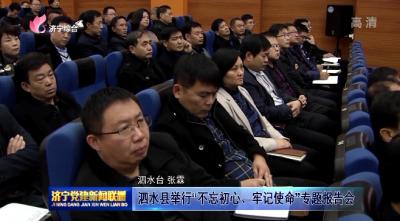 """泗水县举行 """"不忘初心、牢记使命""""专题报告会"""