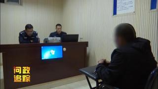 問政追蹤|徐某案件已經進入刑事訴訟程序