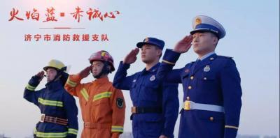 《火焰蓝 赤诚心》——送彩金不限ip消防重磅推出形象宣传片,致敬一周年!