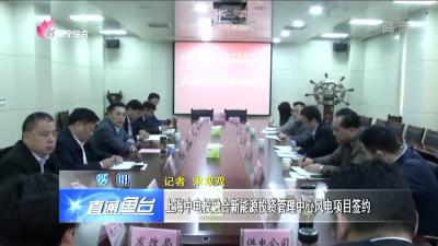 魚臺:上海中電投融合新能源投資管理中心風電項目簽約