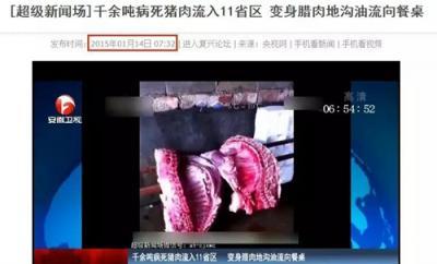 """千余吨病死猪肉又流入11省区?""""二师兄""""不背锅"""