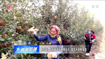 邹城唐村镇:打造旅游采摘观光点 提高水果附加值