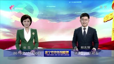 31599com党建资讯联播-20191230