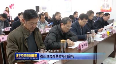 微山县加强扶贫项目审核