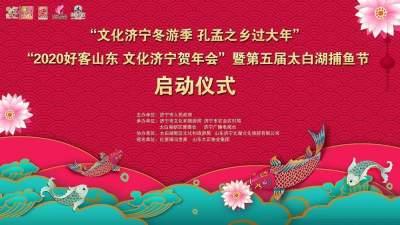 1月1日,来济宁太白湖景区参加捕鱼节啦!新增五大亮点