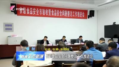 太白湖新區:召開食品安全問題整治工作推進會
