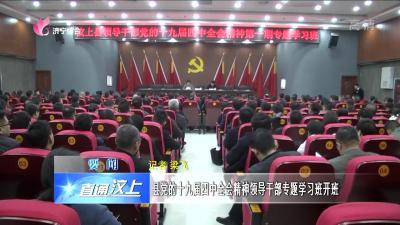 汶上:县党的十九届四中全会精神领导干部专题学习班开班