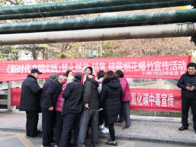 阜桥街道小闸口社区开展禁放和防范一氧化碳中毒宣传活动