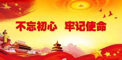 """必威betway市委常委會召開""""不忘初心、牢記使命""""專題民主生活會"""