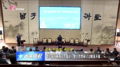 嘉祥:第六届海峡两岸(嘉祥)曾子思想研讨会隆重开幕