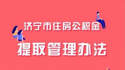政策解读:济宁市调整部分住房公积金提取政策