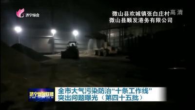 """济宁市大气污染防治""""十条工作线""""突出问题曝光"""