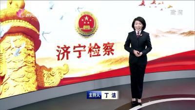 济宁检查—20191212