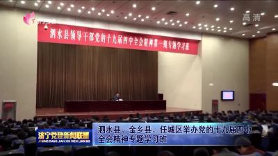 泗水县、金乡县、任城区举办党的十九届四中全会精神专题学习班
