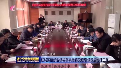 任城区组织各级党代表考察党建引领基层治理工作