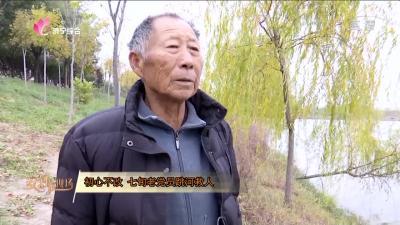 《安舒在现场》——初心不改 七旬老党员跳河救人