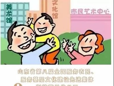 嘉祥廣電榮獲全國服務農民、服務基層文化建設先進集體