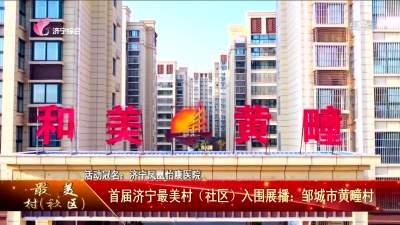 首届最美村(社区)入围展播:邹城市黄疃村
