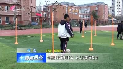 金鄉:完善課后延時服務  辦人民滿意教育