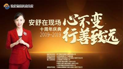《安舒在现场》十周年庆典