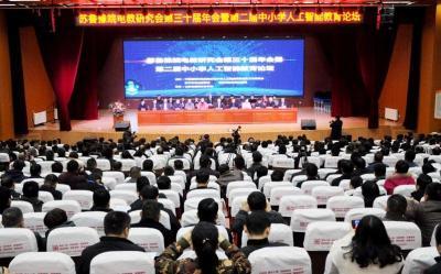 苏鲁豫皖电教人才齐聚济宁 探讨青少年人工智能教育