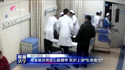 """患者就诊突发心脏骤停 医护上演""""生命接力"""""""