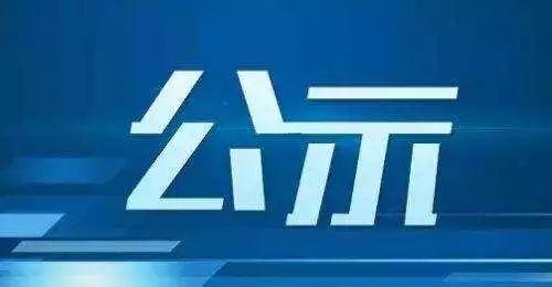 济宁拟新增6条济宁至济宁曲阜机场县际客运班线