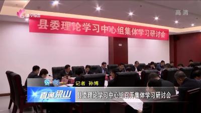 梁山:縣委理論學習中心組召開集體學習研討會