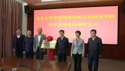 山东省与北京大学签订战略合作协议后首个校地合作项目落户济宁