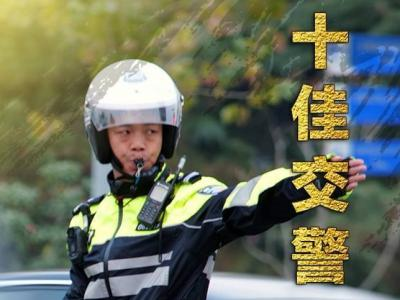 """十佳交警史小刚:哨子最响、脚步最快的""""暖男""""交警"""
