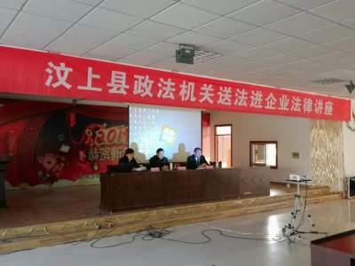 """汶上县积极开展""""政法机关送法进企业法律讲座""""活动"""