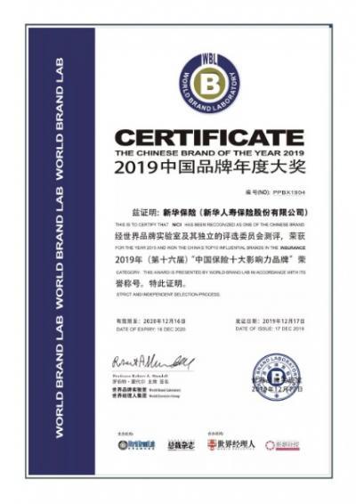 """新华保险荣获""""中国保险行业十大影响力品牌"""""""