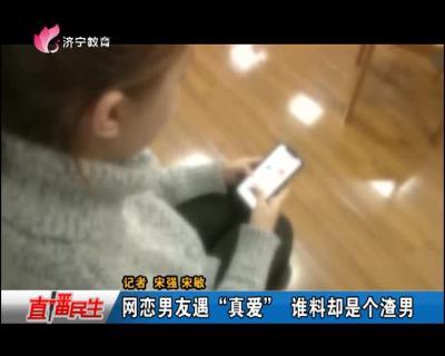 """网恋男友遇""""真爱"""" 谁料却是个渣男"""